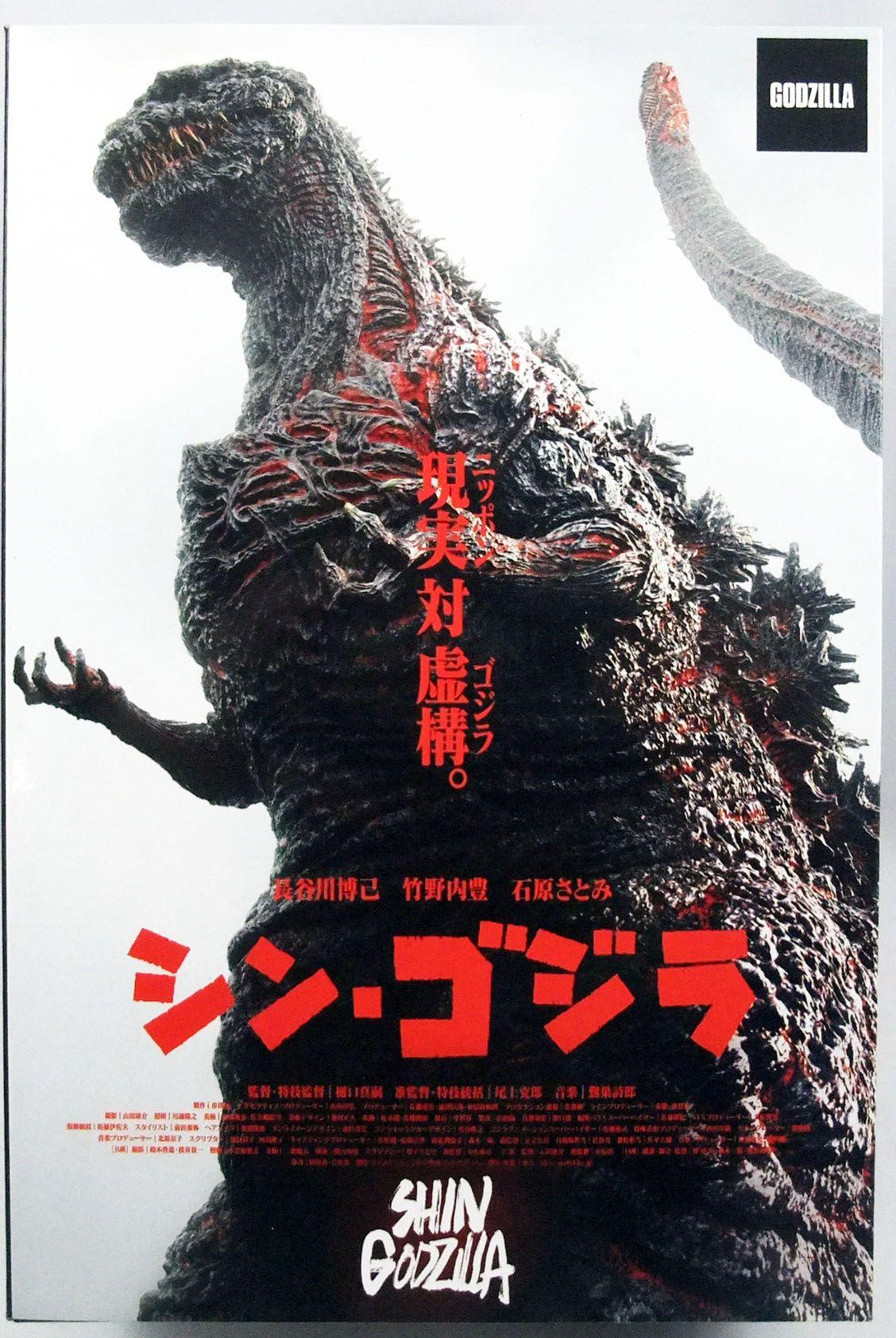 esplosione atomica 2016 NECA GODZILLA Shin GODZILLA