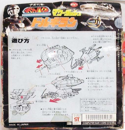 Space Sheriff Gavan - Popy Japan - Mini Dol & Giran
