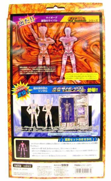 Spectreman - Dr. Gori - 12\'\' action figure + outfit - Takara