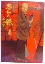 The Buddha Pray Samurai Killer - 12inch figure - Alfrex Samurai Figure