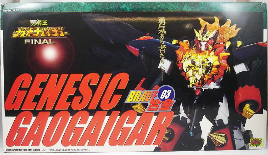 The King of Braves GaoGaiGar - CM\'s Corp. Brave Gokin 03 Genesic Gaogaigar