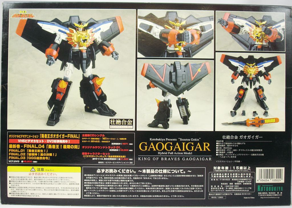 The King of Braves GaoGaiGar - Hybrid Full Action Model - Kotobukiya