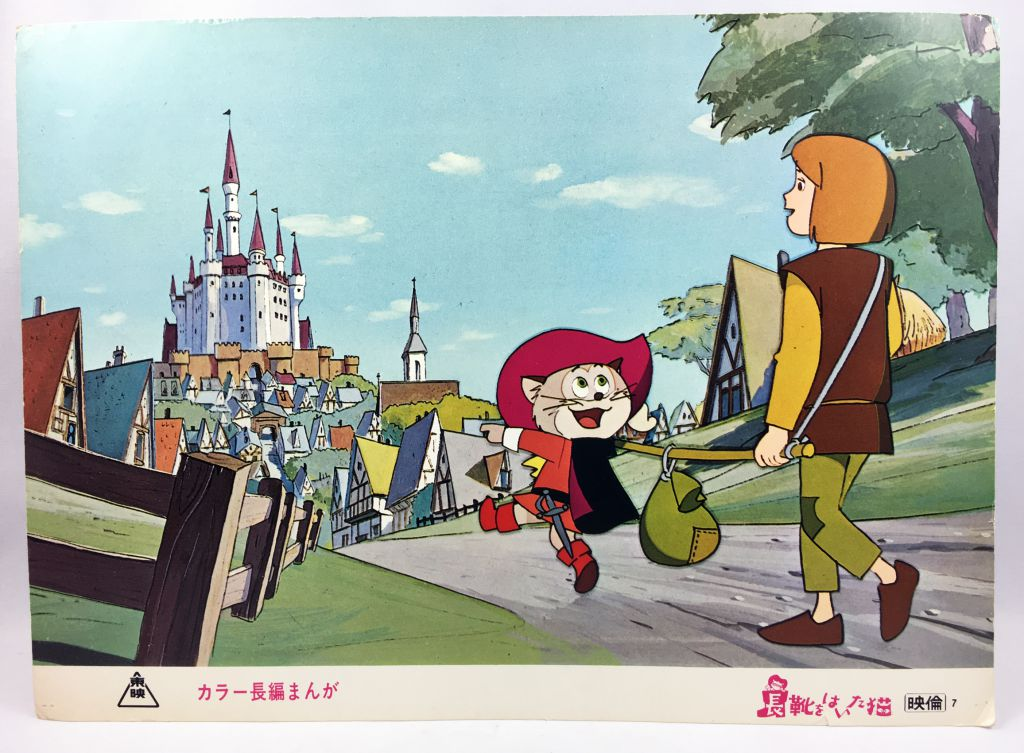 The Wonderful World of Puss\'n Boots (Nagagutsu o Haita Neko) - Toei Pictural Films Lobby Card #7