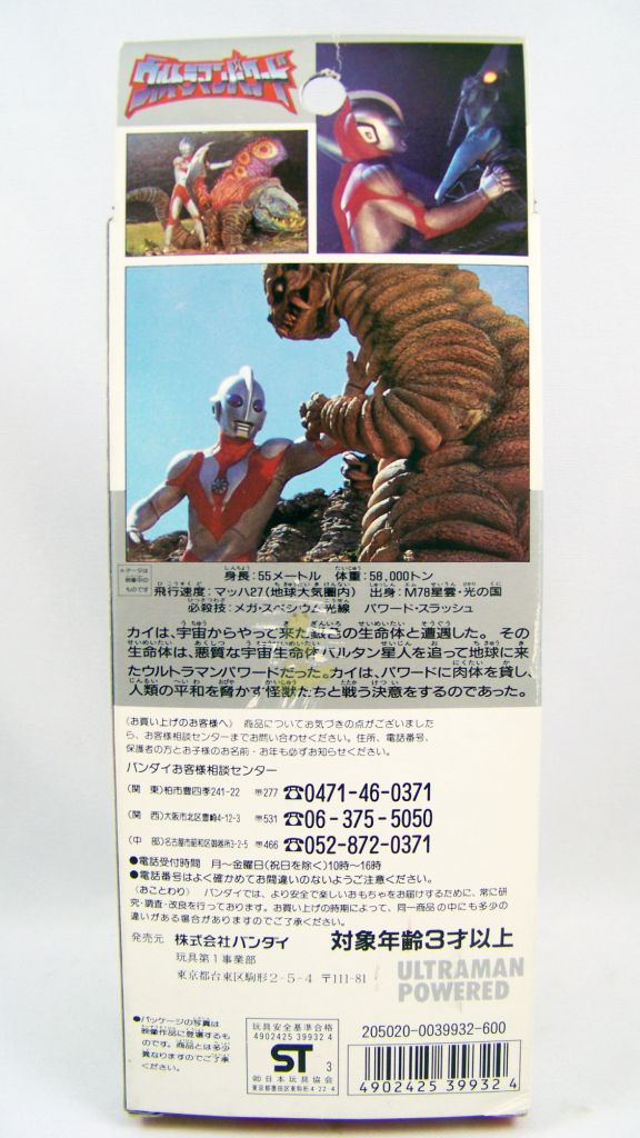 Ultraman Powered - Bandai Ultra Hero Series n°19 02