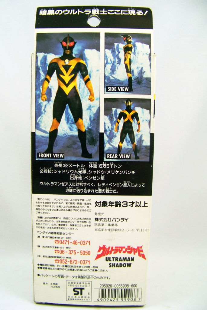 Ultraman Shadow - Bandai Ultra Hero Series n°26 02