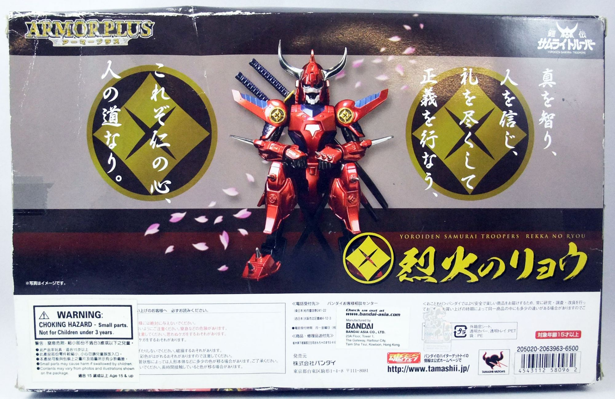 Yoroiden Samurai Troopers - Bandai Armor Plus - Ryo : Samouraï de l\'Eternel du Feu (first edition)